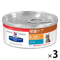 PRESCRIPTION DIET(プリスクリプション ダイエット) 猫用 k/d缶 ツナ入り 腎臓ケア 156g 1セット(3缶) 日本ヒルズ・コルゲート