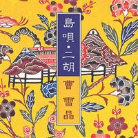 デラ CD 島唄・二胡 DH-1808(直送品)
