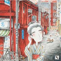 デラ BGM用CD 「流行歌〜はやりうた〜」 DJS-103 (直送品)