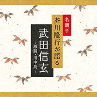 デラ CD 武田信玄〜激闘・川中島〜 DLBK-114(直送品)