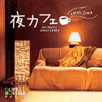 デラ BGM用CD 夜カフェ〜リラックスタイム DLDH-1836 (直送品)