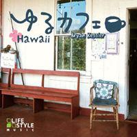 デラ BGM用CD ゆるカフェ〜ハワイ DLDH-1838 (直送品)