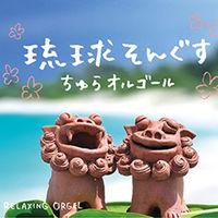 デラ CD 琉球そんぐす〜ちゅらオルゴール DLOR-600(直送品)