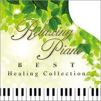 デラ CDリラクシング・ピアノ〜ベスト ヒーリング・コレクション DLPW-805_6 1セット(2枚)(直送品)