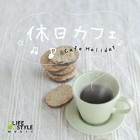 デラ BGM用CD 休日カフェ/V.A. DLTS-102 (直送品)