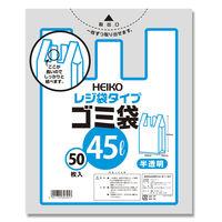 ヘイコー レジ袋タイプゴミ袋 45L 006604011 1セット(50枚入×30束)(直送品)