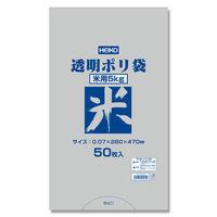透明ポリ 米用 5kg 006677832 1セット(50枚入×10束)(直送品)