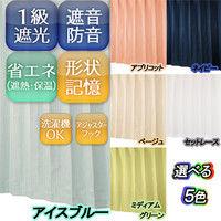 ユニベール 1級遮光ドレープカーテン&ミラーレースカーテンセット 各2枚 4枚組 ラスタープラス アイスブルー ドレープ:幅100×丈210cm (直送品)