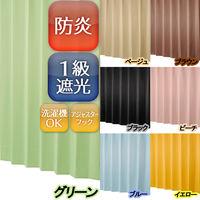 ユニベール 遮光ドレープカーテン ベルーイ グリーン 幅100×丈135cm 2枚組 (直送品)