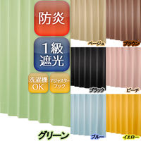 ユニベール 遮光ドレープカーテン ベルーイ グリーン 幅150×丈200cm 1枚 (直送品)