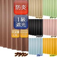 ユニベール 遮光ドレープカーテン ベルーイ ブラウン 幅100×丈120cm 2枚組 (直送品)