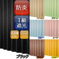 ユニベール 遮光ドレープカーテン ベルーイ ブラック 幅100×丈135cm 2枚組 (直送品)