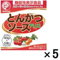 【アウトレット】ブルドックソース とんかつソース PLUS 1セット(5袋入×5個)