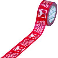 リンレイテープ 三カ国語表示われもの注意テープ 50×30 NO285-50X30-3C 1巻(30m) 855-6033(直送品)