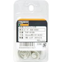 トラスコ中山(TRUSCO) TRUSCO プライヤー型ハトメパンチ用交換コマ 電気ハトメ3mm THP-KD3 1セット 828-7488(直送品)