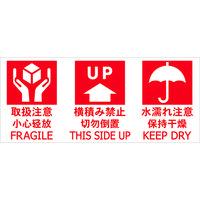 TRUSCO 荷札 「取扱注意」「天地無用」「ぬれもの注意」1シート1枚入り×20シート TNFJEC-04 855-2595(直送品)