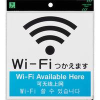 光(ヒカリ) 光 アクリルマットサイン Wi-Fiマーク(4カ国語標示) 160mmX160mm KMP1662-3 1枚 836-5698(直送品)