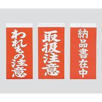 アズワン 両面荷札ラベル はがせるタイプ 「納品書在中」 1箱(2000枚) 3-1772-03(直送品)