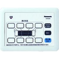 パナソニック(Panasonic) Panasonic 小電力型サービスコール集中消去器 ECE3206 1個 836-2039(直送品)