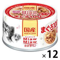 ミャウミャウ キャットフード とびきり まぐろ 60g 12缶 国産 アイシア