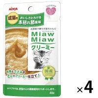 MiawMiaw(ミャウミャウ) キャットフード クリーミー 本枯れ節風味 40g 1セット(4袋) アイシア