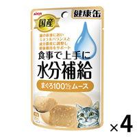 国産健康缶 キャットフード パウチ 水分補給まぐろムース 40g 1セット(4袋) アイシア