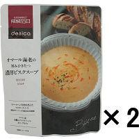 成城石井 成城石井 成城石井 desica オマール海老の旨みひきたつ濃厚ビスクスープ 1セット(2袋)
