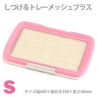 ボンビアルコン ボンビアルコン しつけるトレーメッシュプラス ピンク Sサイズ(1コ入)