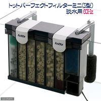 バイオラボトット パーフェクトフィルター ミニ S型 淡水用 60Hz 西日本用 98120