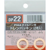 PIAA ドレンパッキン ホンダ用 DP22(取寄品)