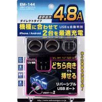 星光産業 USBバーチカルソケット EM144 (取寄品)