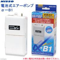 ニッソー 乾電池式 エアーポンプα-B1 NPC-156