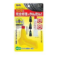 大橋産業 パンク修理キット ミニステックタイプ 832 (取寄品)