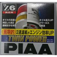 PIAA ツインパワーオイルフィルター Z6(取寄品)