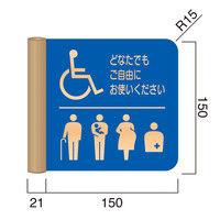 フジタ 突出型木製サイン MPWY150R ピクト 多目的トイレ110 26-1603(直送品)
