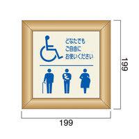 フジタ 平付型木製サイン TW150 ピクト 多目的トイレ107 80-1501(直送品)