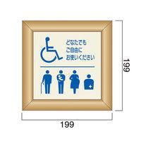 フジタ 平付型木製サイン TW150 ピクト 多目的トイレ108 80-1501(直送品)