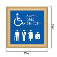 フジタ 平付型木製サイン TW200 ピクト 多目的トイレ110 80-2001(直送品)