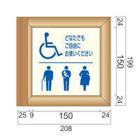 フジタ 突出型木製サイン TWY150 ピクト 多目的トイレ107 81-1501(直送品)
