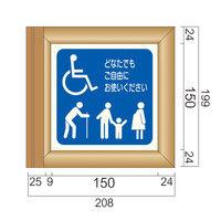 フジタ 突出型木製サイン TWY150 ピクト 多目的トイレ163 81-1501(直送品)