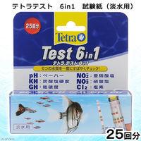 スペクトラム ブランズ ジャパン テトラテスト 6in1 試験紙(淡水用)水質検査試験紙 51576