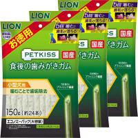 ペットキッス(PETKISS)犬用 食後の歯みがきガム 小型犬 エコノミーパック 150g 3袋 ライオン