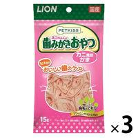 ペットキッス(PETKISS)猫用 オーラルケア カニ風味 15g 1セット(3袋) ライオン商事