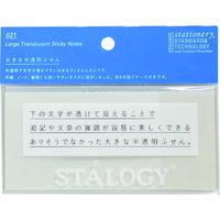 ニトムズ(nitoms) STALOGY 大きな半透明ふせん 無地 S3033 1パック(20枚) 828-1257(直送品)