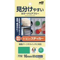 ソフト99コーポレーション(SOFT99) ソフト99 カラーバリアフリー マーキングステッカー グリーン 20433 856-2552(直送品)
