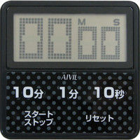AIVIL 防滴大画面タイマー T-163 ブラック 4536117010664 (取寄品)