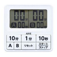 AIVIL 15秒ダブルタイマー T-551WH ホワイト 4536117025866 (取寄品)