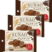 SUNAO<チョコチップ>小袋 3袋