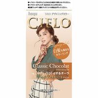 シエロデザイニングカラー ショコラ
