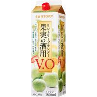 果実の酒用ブランデー V.O 1800ml 紙パック
